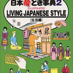 Living Japanese Style (Japan In Your Pocket! Volume 2)