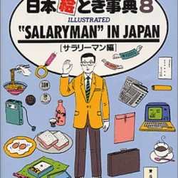 Salaryman in Japan (Japan in Your Pocket Series) (No. 8)